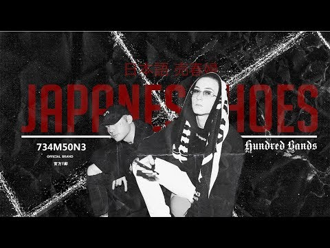 "Zeamsone ""Japanese Hoes"" ft. Deys (prod. Nearr) [Official Video]"