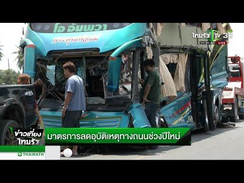 มาตรการลดอุบัติเหตุทางถนนช่วงปีใหม่ : ขีดเส้นใต้เมืองไทย | 20-12-61 | ข่าวเที่ยงไทยรัฐ
