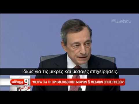 «Πακέτο» Ντράγκι: Η μείωση των επιτοκίων και η σημασία του για την Ελλάδα | 12/09/2019 |