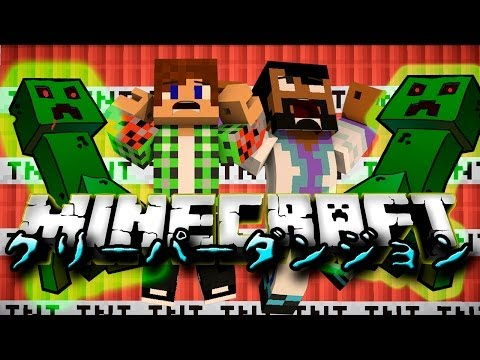 【Minecraft】クリーパーダンジョン復活! Part1