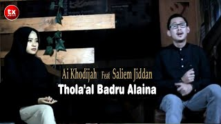 Video Thola'al Badru Alaina - Versi EL-MIGHWAR ( Official Video ) MP3, 3GP, MP4, WEBM, AVI, FLV November 2018