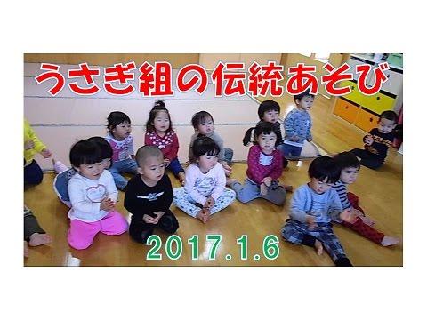 八幡保育園(福井市)うさぎ組がお部屋で日本の伝統的なお正月を体験。もちつきに獅子舞登場!
