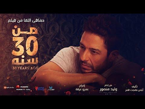 """اسمع: محمد حماقي يغني """"اللقا"""" لـ""""من 30 سنة"""""""