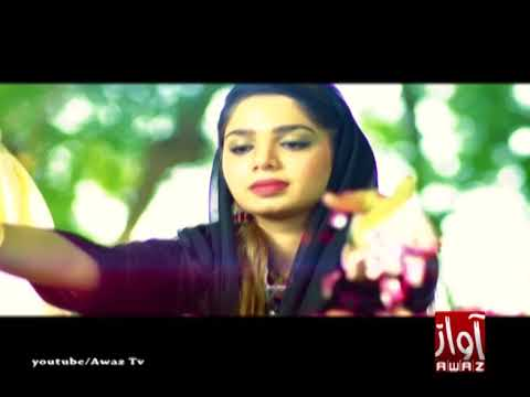 Video JADUN DA TU SAAD ALVI BY AWAZ TV download in MP3, 3GP, MP4, WEBM, AVI, FLV January 2017