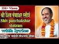 Shiv Panchakshar Stotram(with lyrics) - Pujya Rameshbhai Oza