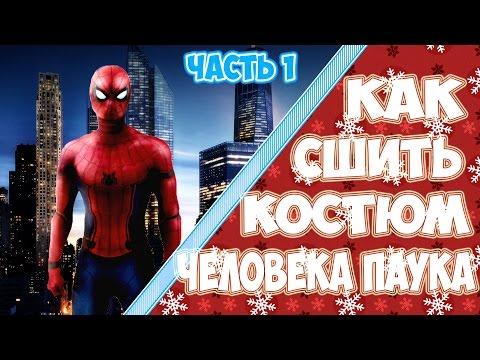 Как сделать/сшить костюм человека паука (Противостояние) 1 | Ноw то sеw а suiт оf huмаn sрidеr 1 - DomaVideo.Ru