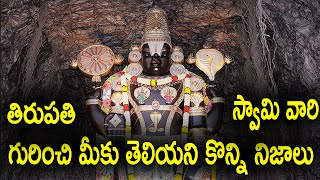 Video Unknown Facts about Tirupati Venkateswara Swami | Tirumala Temple Secrets MP3, 3GP, MP4, WEBM, AVI, FLV Juli 2018