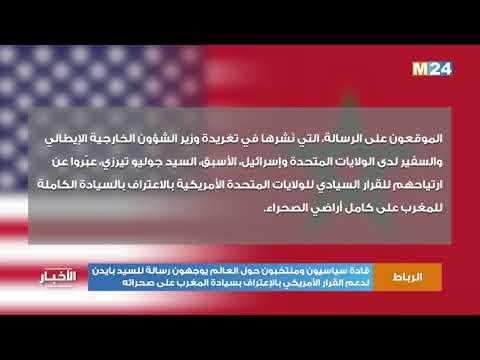 قادة ومنتخبون حول العالم يوجهون رسالة لبايدن لدعم القرار الأمريكي بالإعتراف بسيادة المغرب على صحرائه