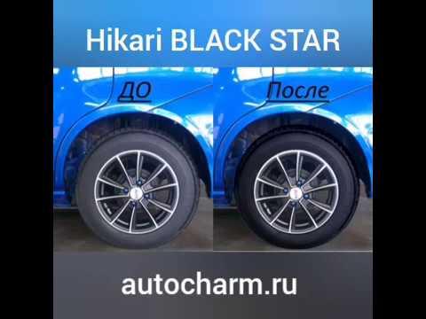 3000 км. пробега - таков срок действия чернителя HIKARI BLACK STAR!