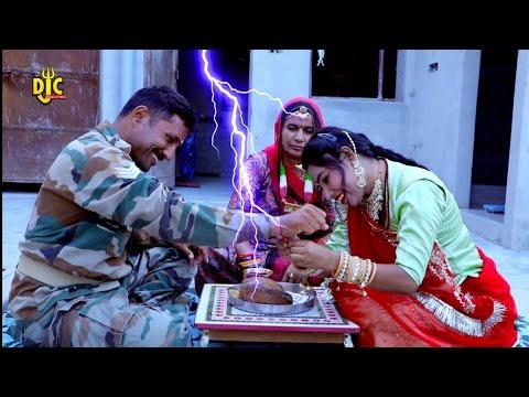 फौजी भाई ने बहन की बचाई लाज रक्षाबंधन पर | Rakhi Special Heart Touching video DJC FILMS & MUSIC