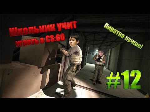 Школьник учит играть в CS GO #12 - Пиратка лучше!
