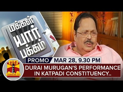 Durai-Murugans-Performance-in-Katpadi-Constituency-Makkal-Yaar-Pakkam-March-28-Thanthi-TV