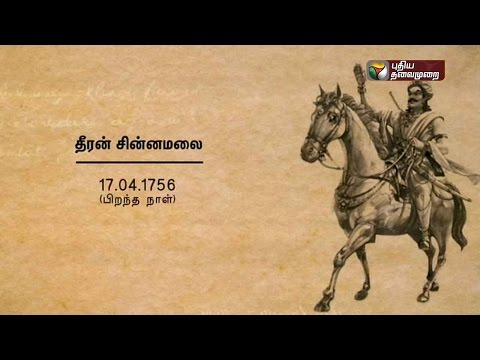 Know-about-Dheeran-Chinnamalai-on-his-birth-anniversary-Ner-Ner-Theneer-17-04-2016