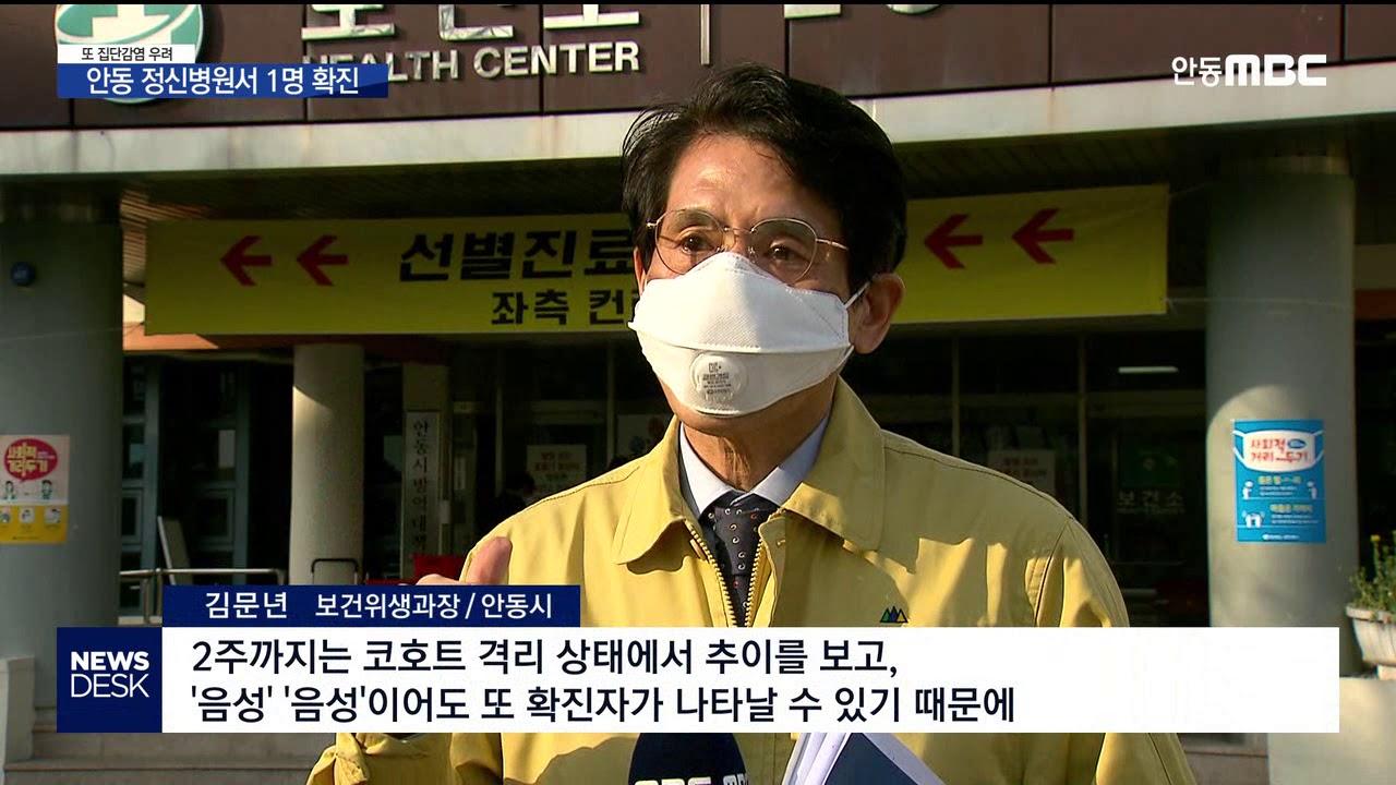[R]안동 정신병원서 확진.. 해외입국자 시설격리 검토