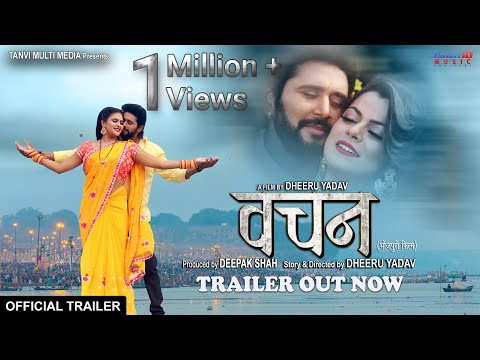 Vachan ( वचन ) | New Bhojpuri Movie 2020 | Official Trailer #Yash Kumarr, Nidhi Jha, Chandani Singh