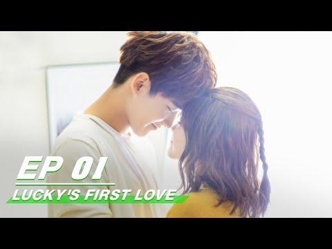 【FULL】Lucky's First Love EP01 | 世界欠我一个初恋  | iQIYI