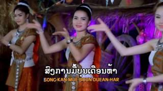 Khmer Travel - ចំរៀងថៃ លាវ