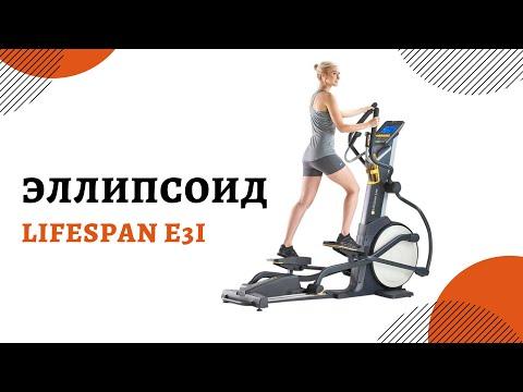 Эллиптический тренажер LifeSpan E3i