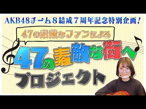 「47の素敵なファンによる47の素敵な街へ」プロジェクト 動画募集告知