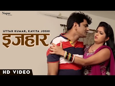 Izhaar | Uttar Kumar, Kavita Joshi | Lover | New Haryanvi Movie Haryanavi 2020