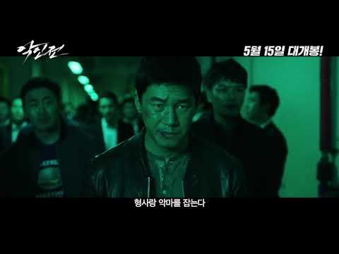 Trailer de The Gangster, The Cop, The Devil (HD)