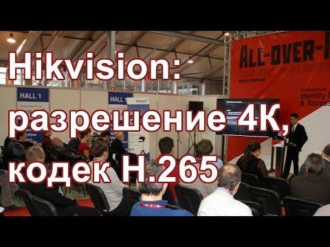 Hikvision: разрешение 4К, кодек H.265