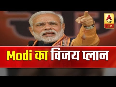Know PM Narendra Modi's 'Master-Plan' Ahead Of 2019 Lok Sabha Elections | ABP News