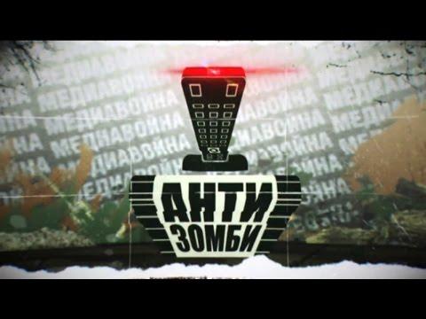 Антизомби — выпуск от 20.01.2017 - DomaVideo.Ru
