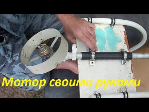 лодочный электромотор своими руками фото