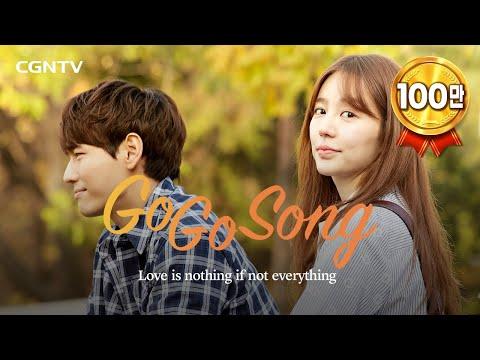 [Full-Eng. sub] CGNTV 드라마 '고고송' 1화  [영 자막] @ K-Drama 'Go Go Song'  (Yoon EunHye,Ji IlJoo) Ep1 - Thời lượng: 57:51.