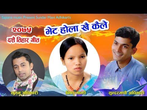 (Bishnu Majhi New Dashain tihar Lok Dohori Song 2075/2018 | Khuman | sundar Mani - Duration: 21 minutes.)