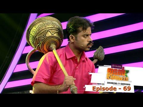 Udan Panam 3.0 | Episode 69 Kalyanaraman Re-loaded !! | Mazhavil Manorama