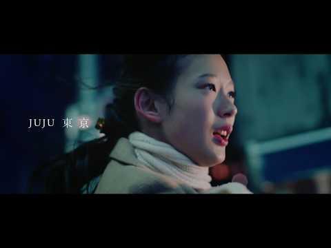 , title : 'JUJU 『東京』Music Video'