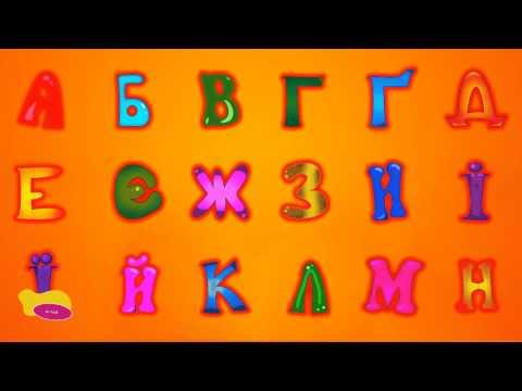 Український алфавіт для малят. Вивчи сам | З любов'ю до дітей