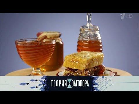 Теория заговора - Канцерогены.  Выпуск от22.10.2017 - DomaVideo.Ru