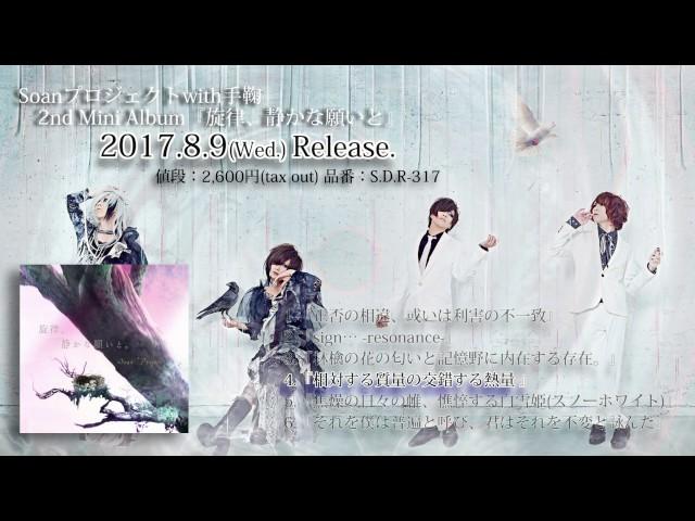 2017年8月9日(水)Release『旋律、静かな願いと。』試聴動画