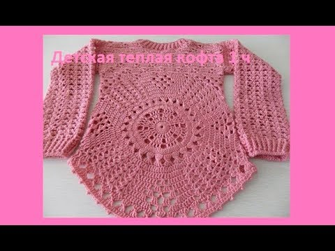 Детская теплая кофта крючком 1часть ,Crochet baby ( бэби №51) видео