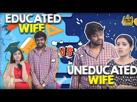 Educated Wife vs Uneducated Wife  | Husband vs Wife | Chennai Memes