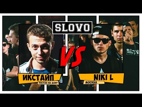 Slovo V «Slovofest»: Икстайп Vs Niki L (2014)