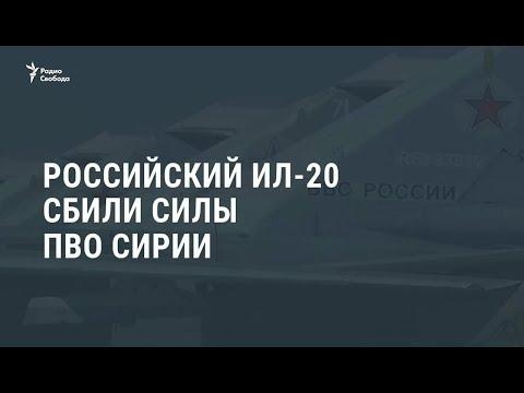 Российский Ил-20 сбили силы ПВО Сирии  Новости
