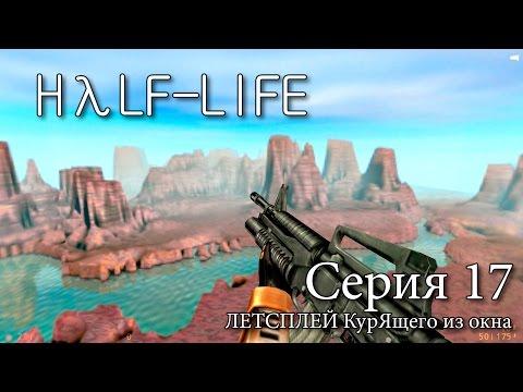 HALF-LIFE (First Play) - Серия 17 (Свобода-а! Но чуть-чуть убивают...)