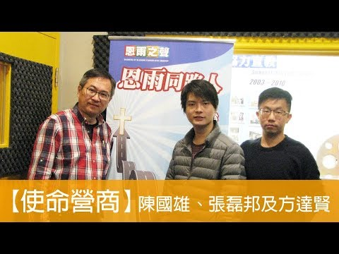電台見證 陳國雄、張磊邦及方達賢(使命營商)(01/28/2018 多倫多播放)