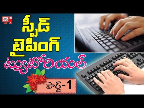 Speed Typing Tutorial in Telugu #01| Increase Typing Speed | Learn Computer Telugu Channel