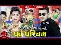 Purba Paschim - Samjhana Bhandari & Suman Dangi