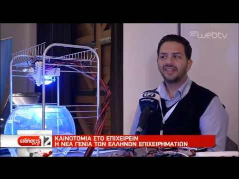Καινοτομία στο επιχειρείν – Η νέα γενιά των Ελλήνων επιχειρηματιών | 03/12/18 | ΕΡΤ