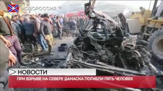 При взрыве на севере Дамаска погибли пять человек