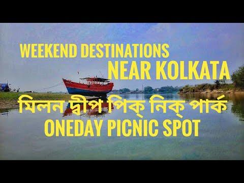 Video Weekend Destinations Near Kolkata | মিলন দ্বীপ পিকনিক পার্ক download in MP3, 3GP, MP4, WEBM, AVI, FLV January 2017