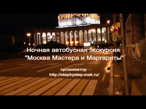 Необычный маршрут, часть 3, Москва Мастера и Маргариты