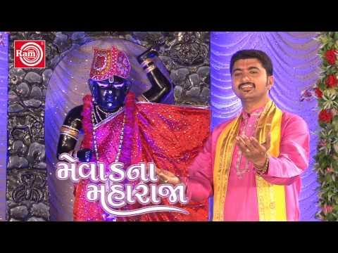 Video Shrinathji Bhajan Mevadna Maharaja Shrinathji  Promo  Coming Soon download in MP3, 3GP, MP4, WEBM, AVI, FLV January 2017