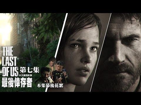 <最後倖存者>中文劇情影集/第七集:牽絆